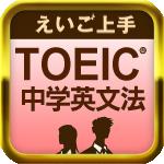 えいご上手 TOEIC®に勝つ中学英文法