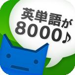 iPhoneアプリ 英単完全攻略8000語
