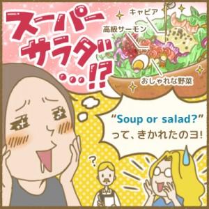 すんごいサラダ