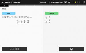 img-tablet-app-02